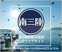 南三陸町観光協会公式ウェブサイト