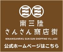 南三陸さんさん商店街 公式ホームページはこちら