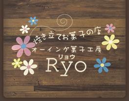 オーイング菓子工房Ryo | 南三陸 お土産 焼き菓子 さんさん商店街