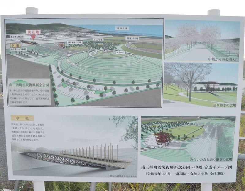南三陸震災復興祈念公園完成イメージパネル