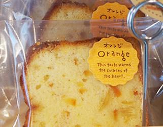 パウンドケーキ【オレンジ】